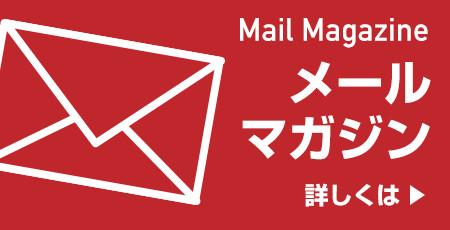 海鮮せんべい・えびせんべいのメールマガジン
