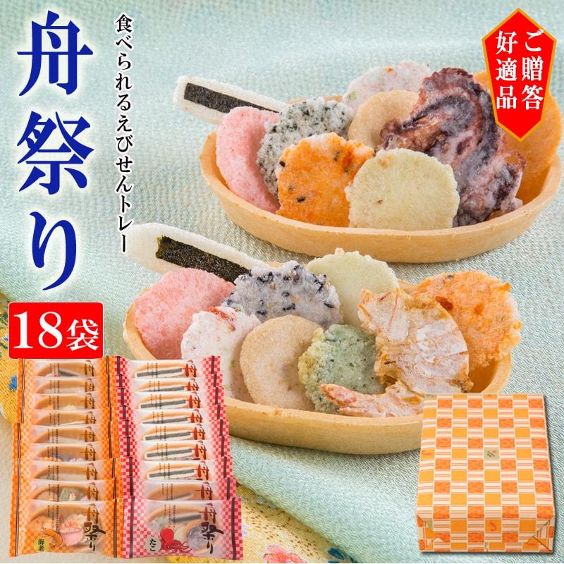 ★送料無料★【最終価格】舟祭り(18袋)【海老/たこ】