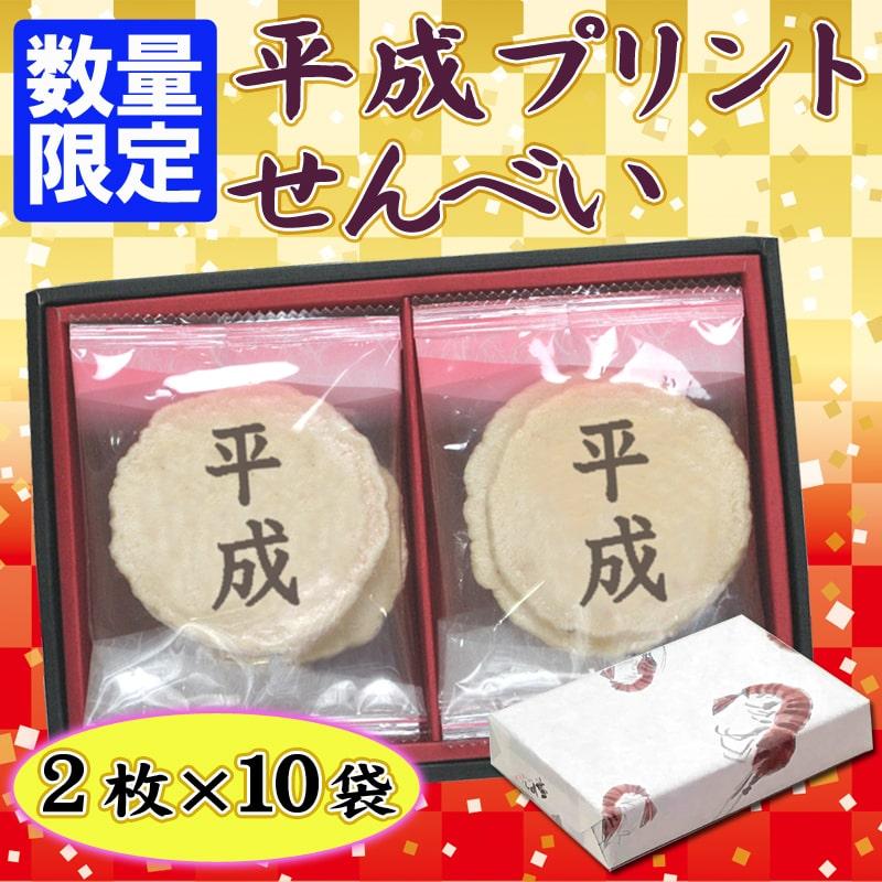 平成プリントせんべい(2枚×10袋)