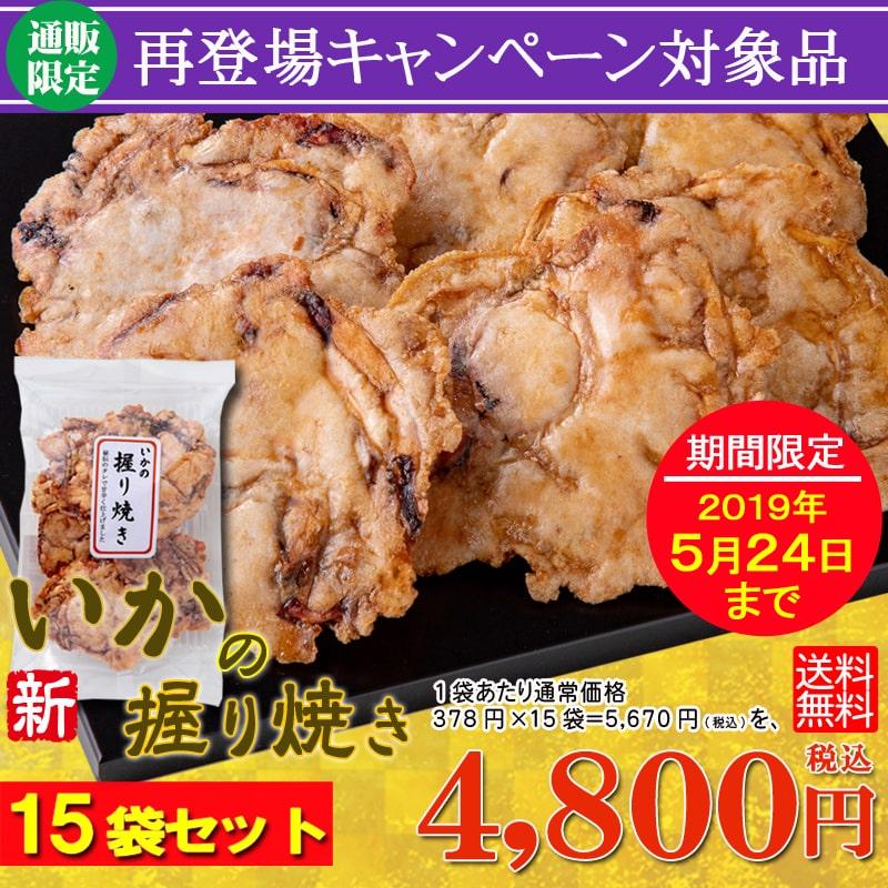 ★送料無料★いかの握り焼き(15袋セット)