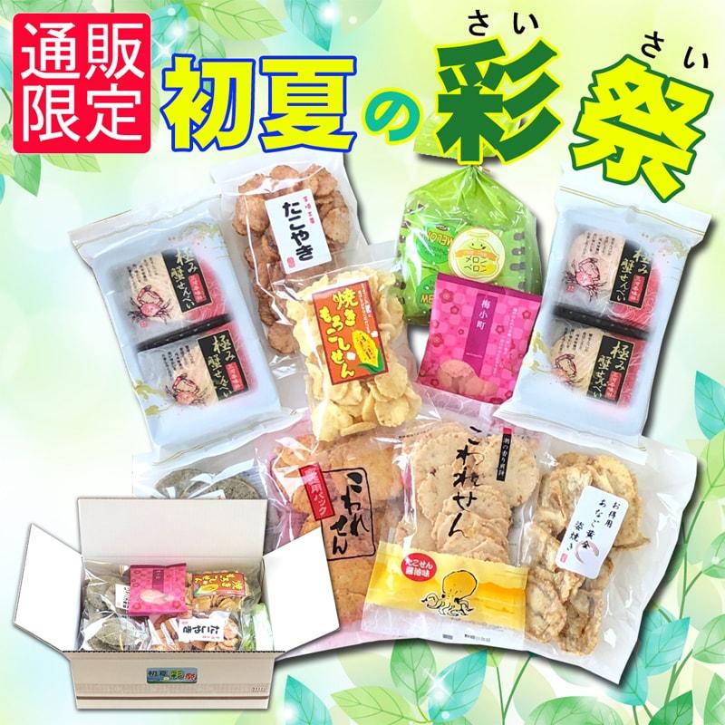 ★送料無料★初夏の彩祭(9種・10袋入)