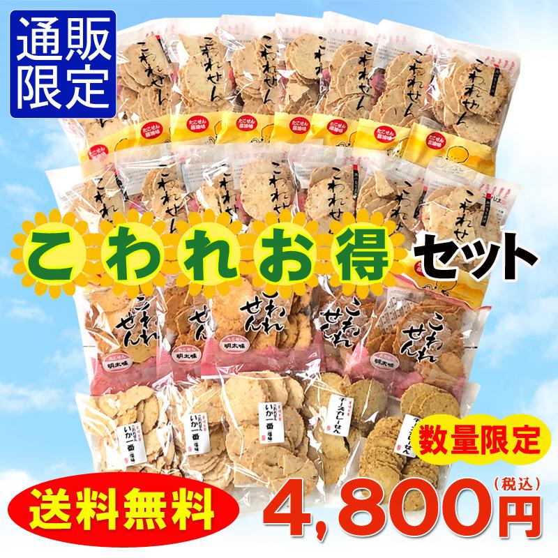 ★送料無料★こわれお得セット(4種・25袋入)