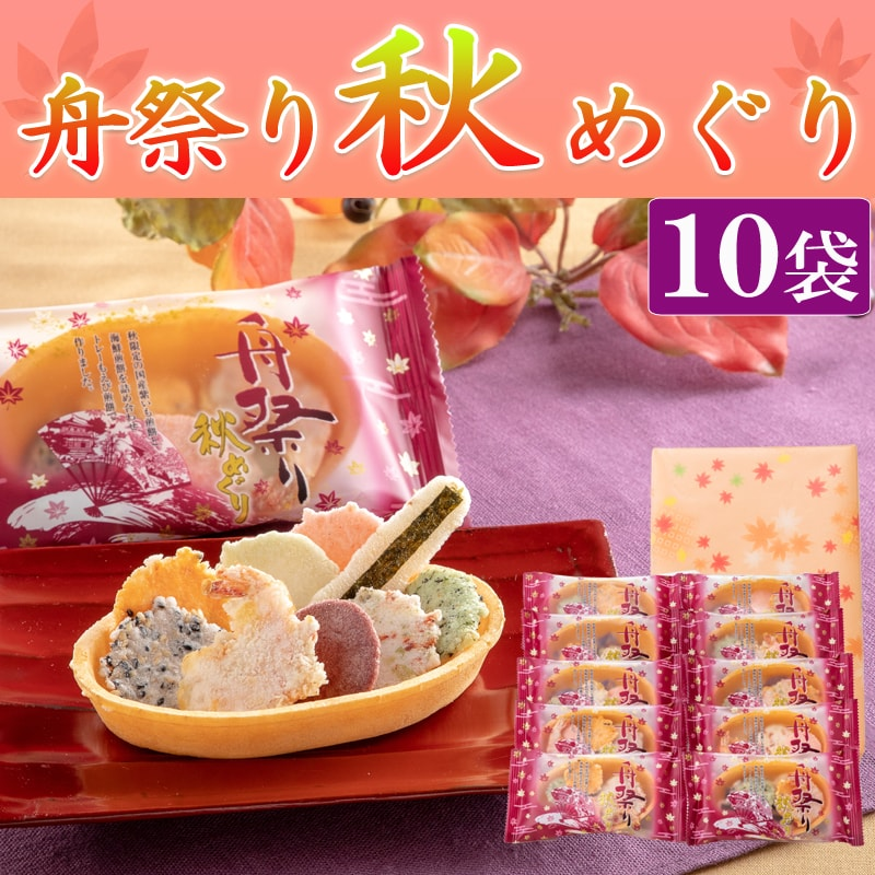 舟祭り 秋めぐり(10袋)