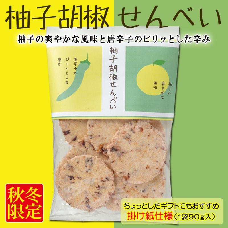 柚子胡椒せんべい(90g)