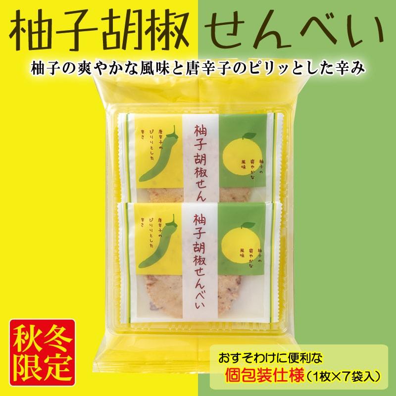 柚子胡椒せんべい(7袋)