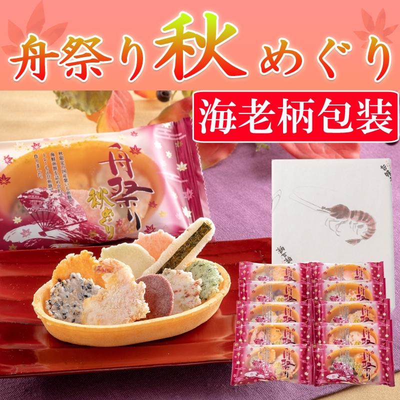★送料半額★舟祭り 秋めぐり(10袋)海老柄包装