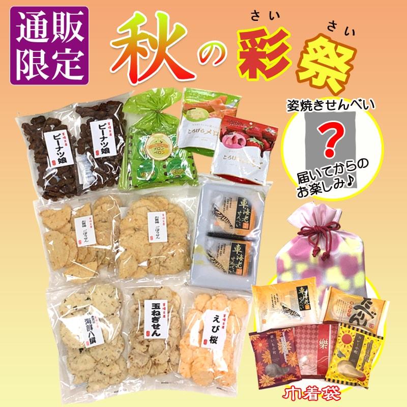 ★送料無料★秋の彩祭(15種17袋入)