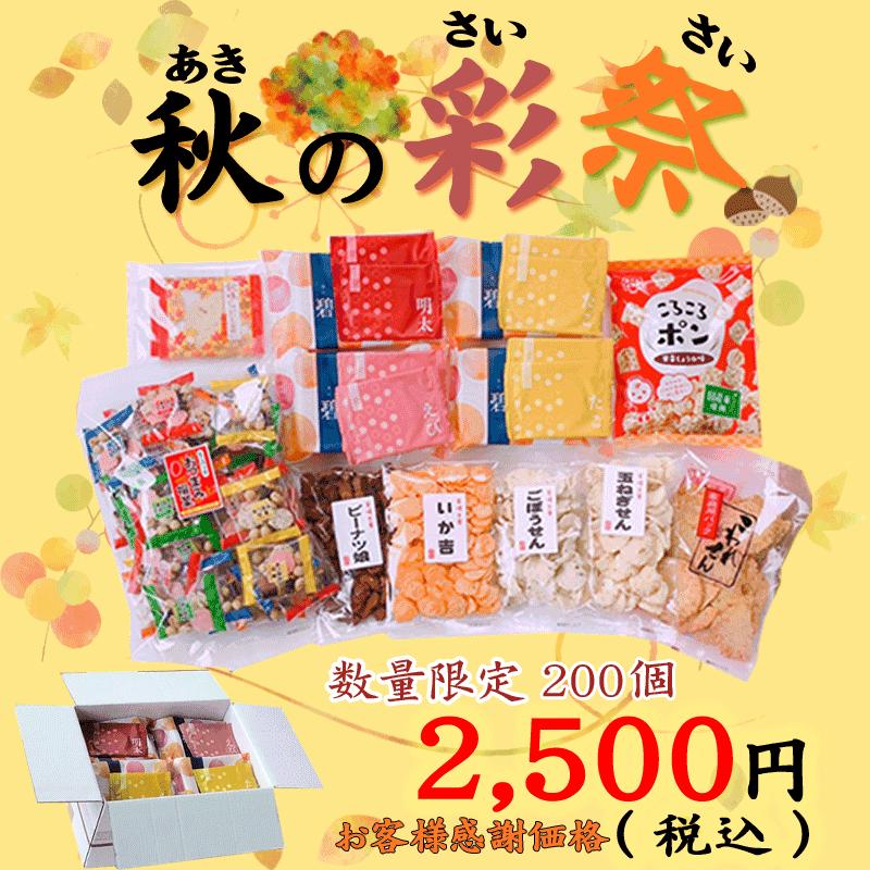 秋の彩祭(12袋11種)