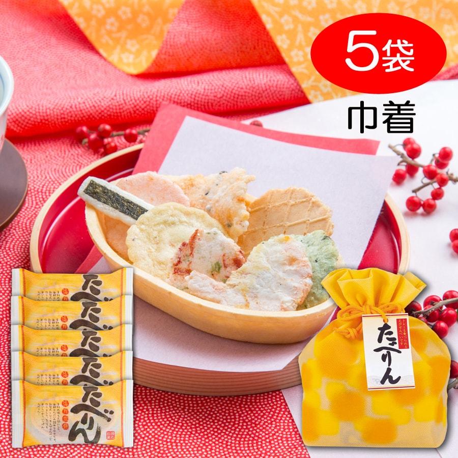 たべりん巾着(5袋入)