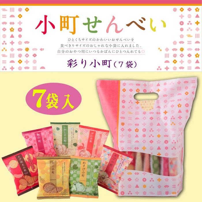 彩り小町(7袋)