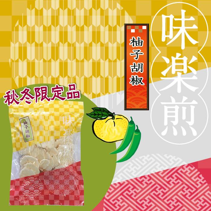 味楽煎 柚子胡椒