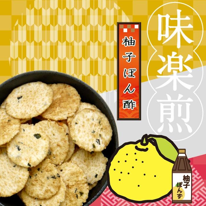 味楽煎 柚子ぽん酢