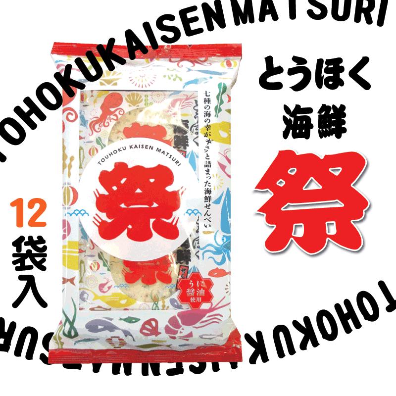 とうほく海鮮 祭(12袋)