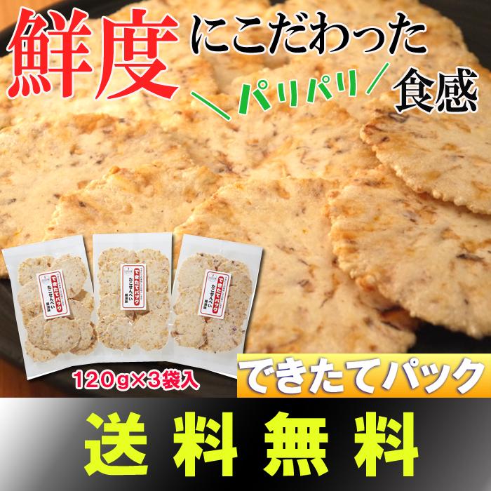 ★送料無料★できたてパック「たこせんべい醤油味」(120g×3袋)