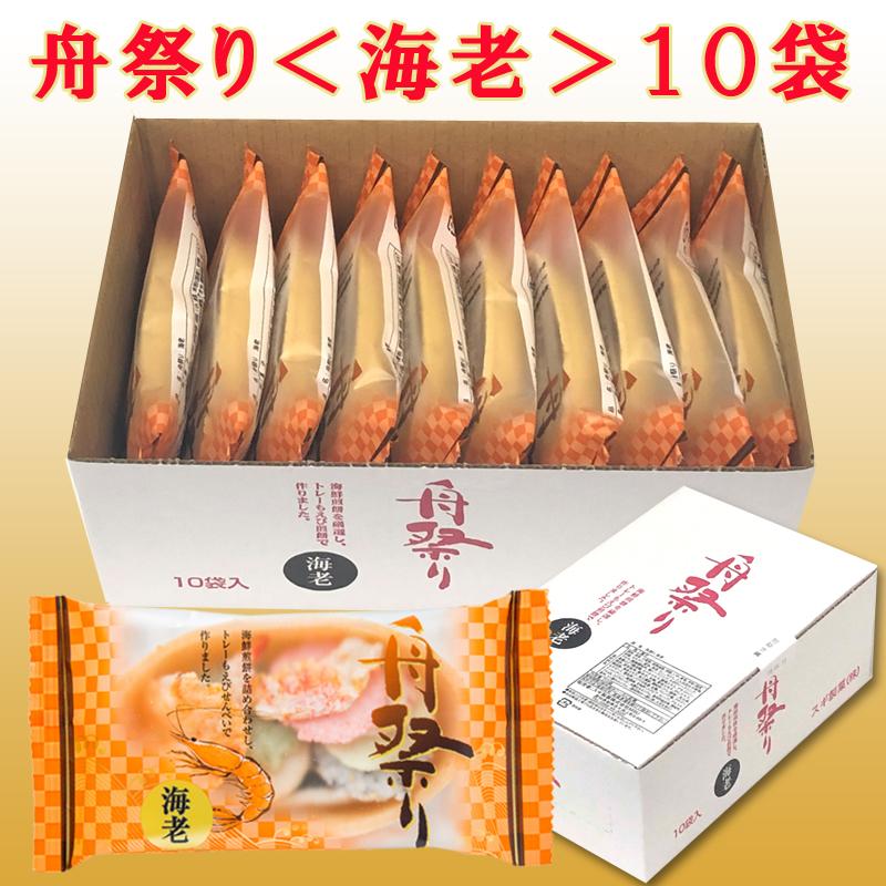 舟祭り<海老>(10袋)
