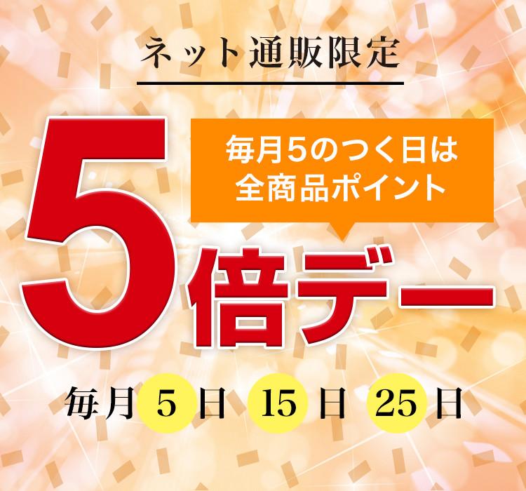毎月5日、15日、25日はポイント5倍デー